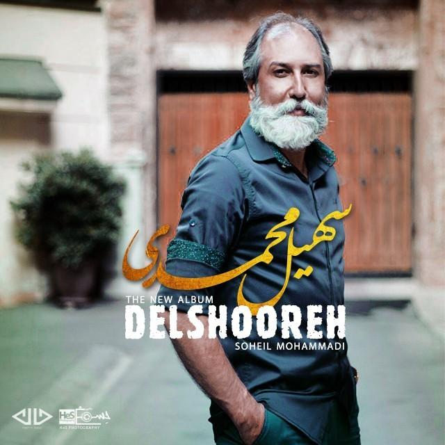 نامبر وان موزیک | دانلود آهنگ جدید Soheil-Mohammadi