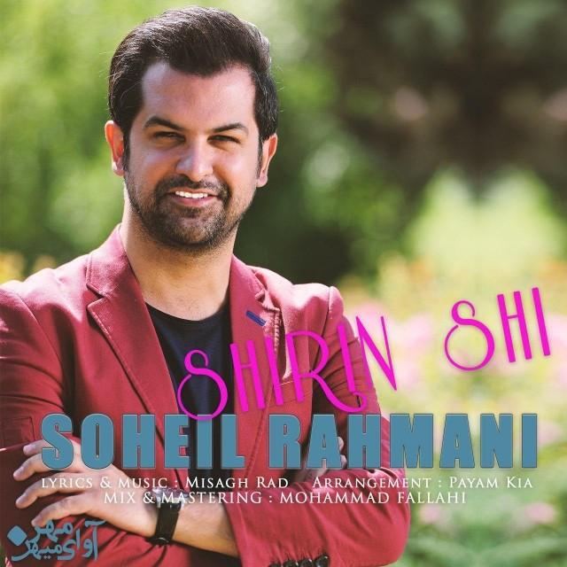 نامبر وان موزیک | دانلود آهنگ جدید Soheil-Rahmani-Shirin-Shi