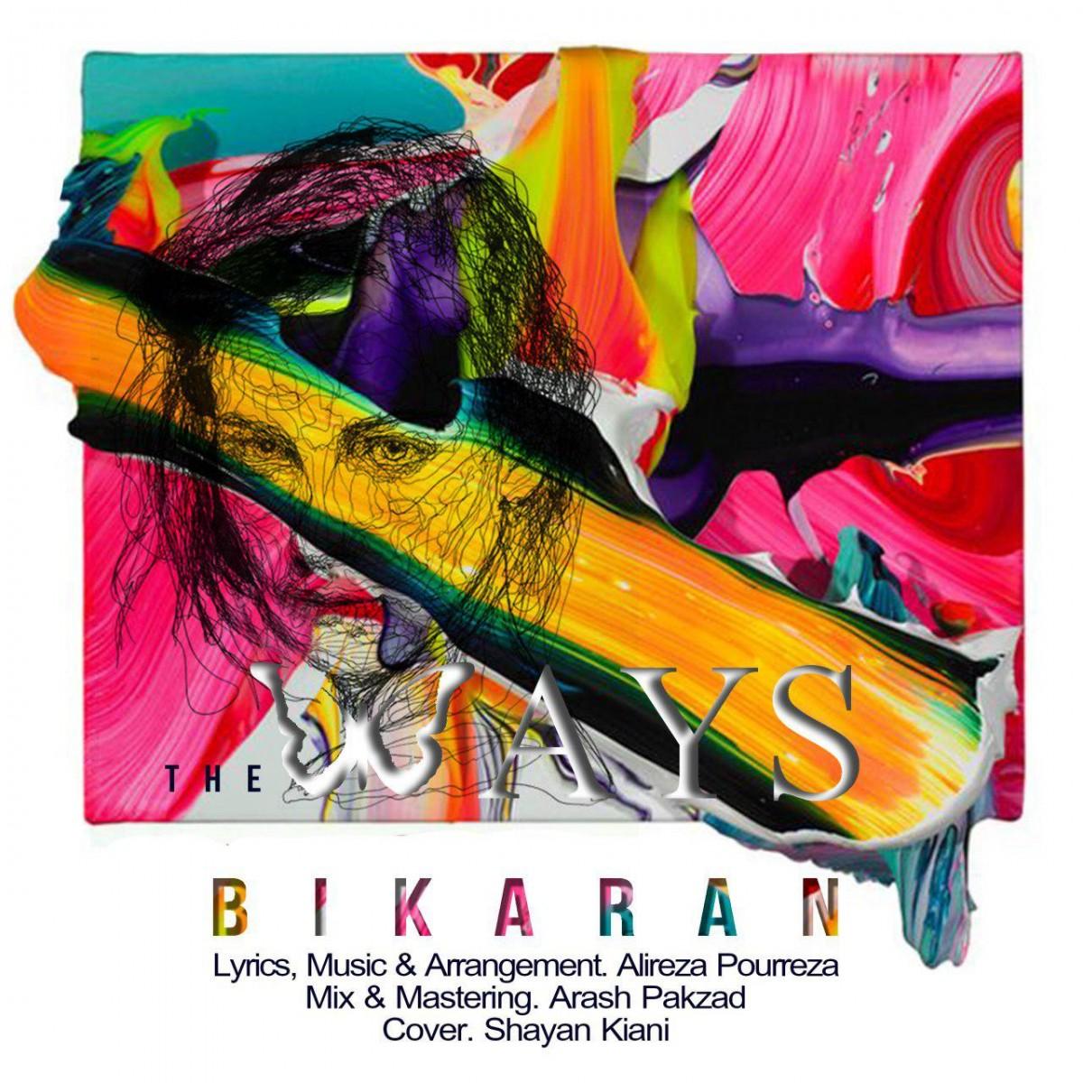نامبر وان موزیک | دانلود آهنگ جدید The-Ways-Bikaran