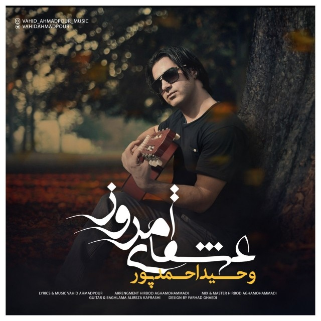 نامبر وان موزیک | دانلود آهنگ جدید Vahid-Ahmadpour-Eshghaye-Emrooz