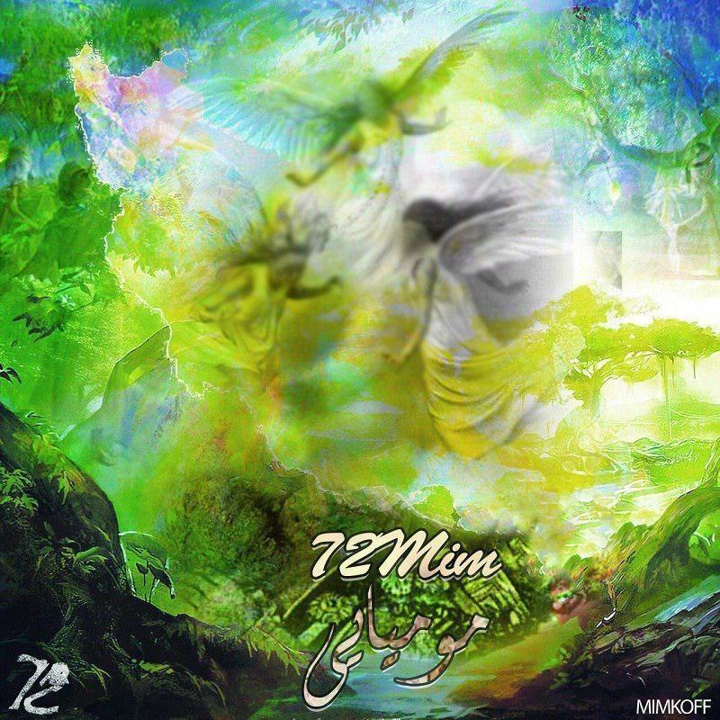 نامبر وان موزیک | دانلود آهنگ جدید 72Mim-Mummiyai