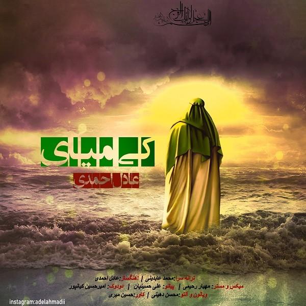 نامبر وان موزیک | دانلود آهنگ جدید Adel-Ahmadi-Key-Miay