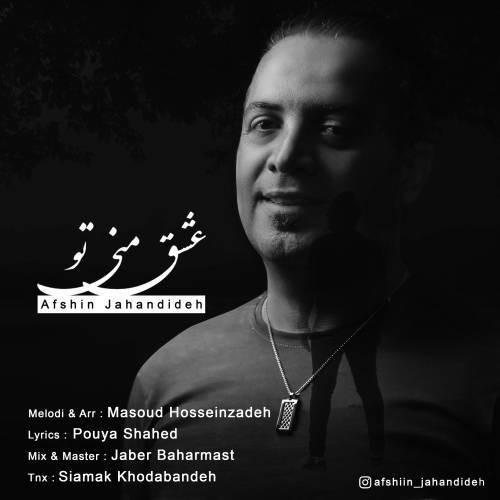 نامبر وان موزیک   دانلود آهنگ جدید Afshin-Jahandideh-Eshghe-Mani-To