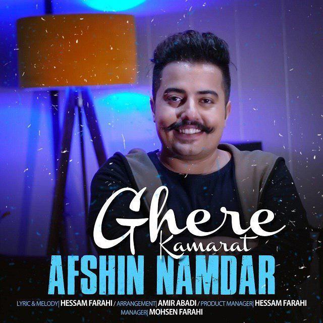 نامبر وان موزیک | دانلود آهنگ جدید Afshin-Namdar-Ghere-Kamarat