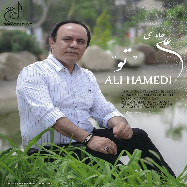 نامبر وان موزیک | دانلود آهنگ جدید Ali-Hamedi-To
