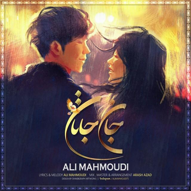 نامبر وان موزیک | دانلود آهنگ جدید Ali-Mahmoudi-Jane-Janan