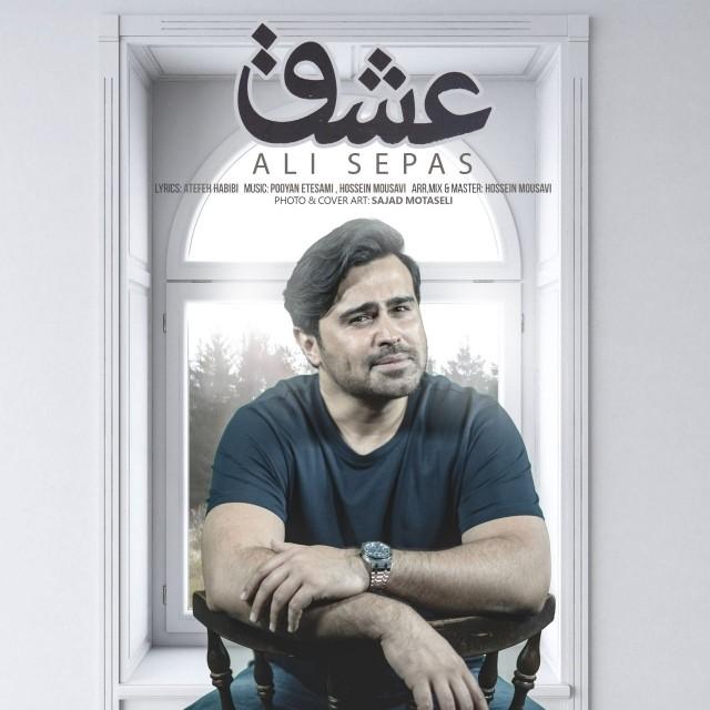 نامبر وان موزیک   دانلود آهنگ جدید Ali-Sepas-Eshgh