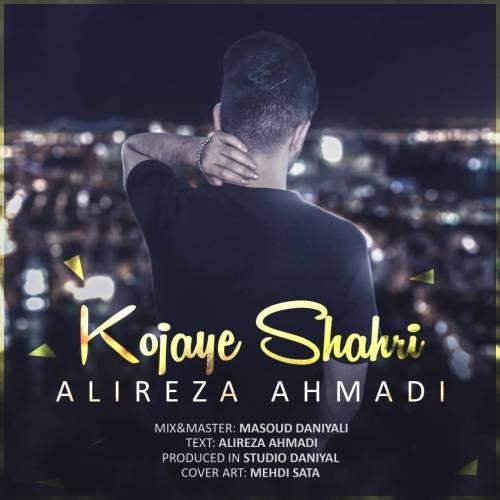 نامبر وان موزیک   دانلود آهنگ جدید Alireza-Ahmadi-Kojaye-Shahri