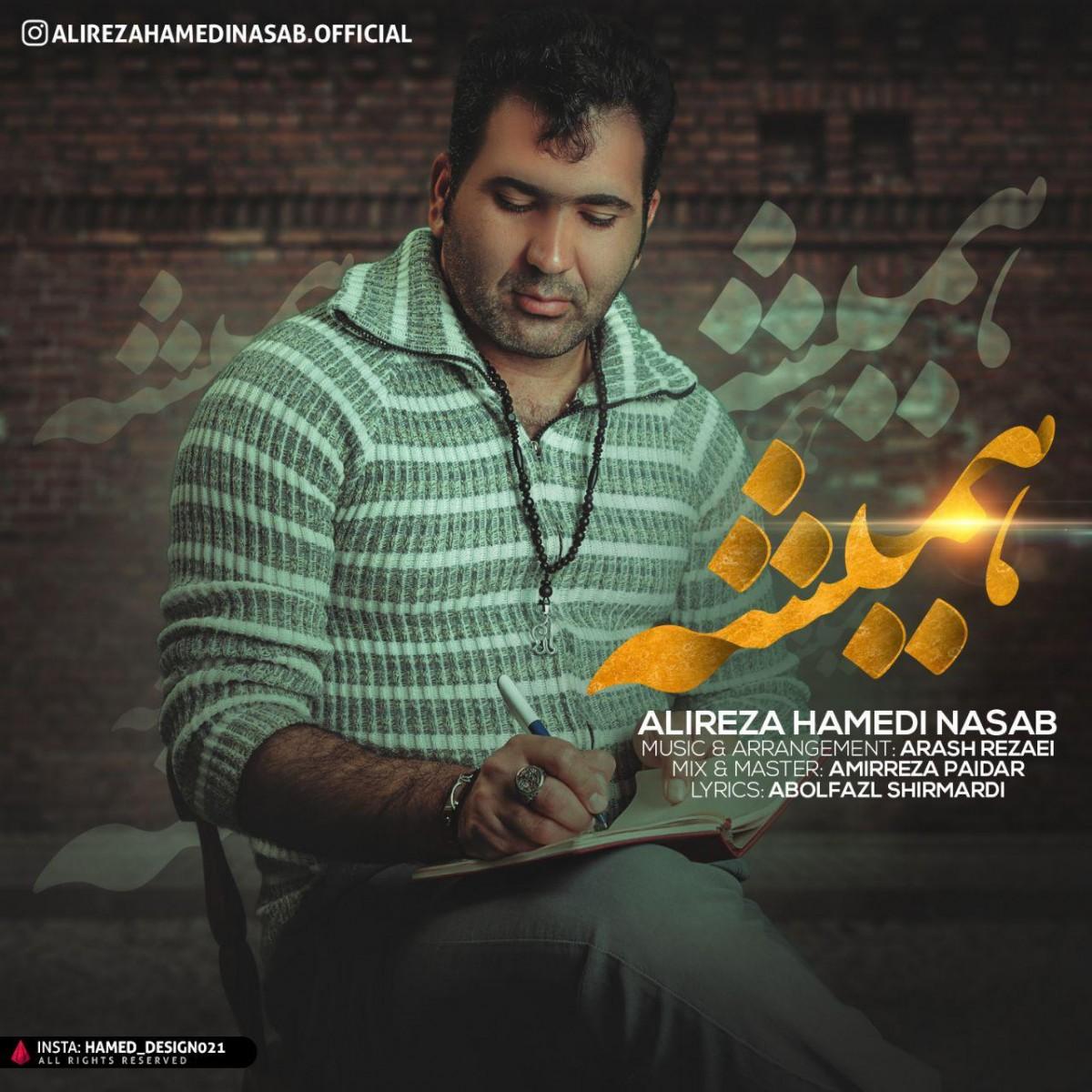 نامبر وان موزیک | دانلود آهنگ جدید Alireza-Hamedi-Nasab-Hamishe