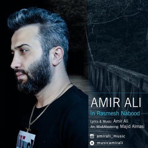 نامبر وان موزیک | دانلود آهنگ جدید Amir-Ali-In-Rasmesh-Nabood