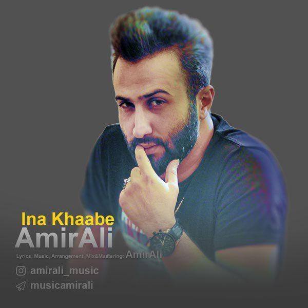 نامبر وان موزیک   دانلود آهنگ جدید Amir-Ali-Ina-Khaabe