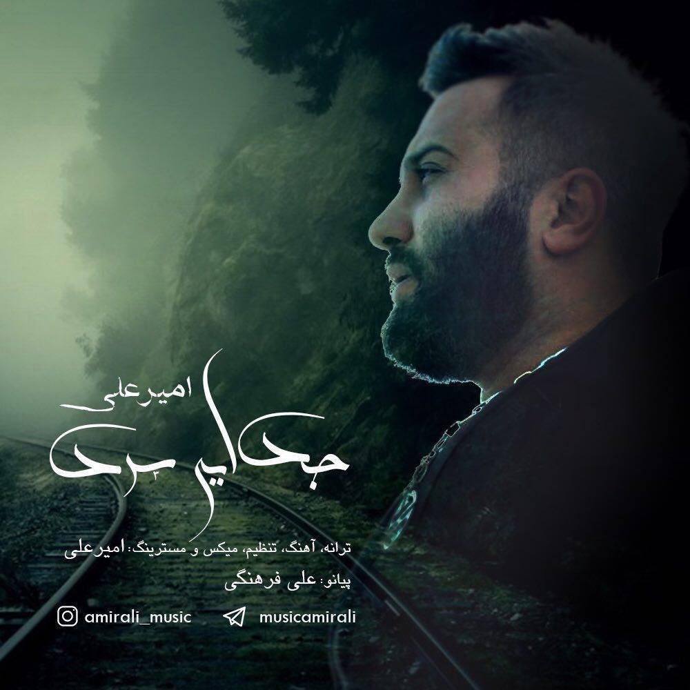 نامبر وان موزیک   دانلود آهنگ جدید Amir-Ali-Jodaie-Sard