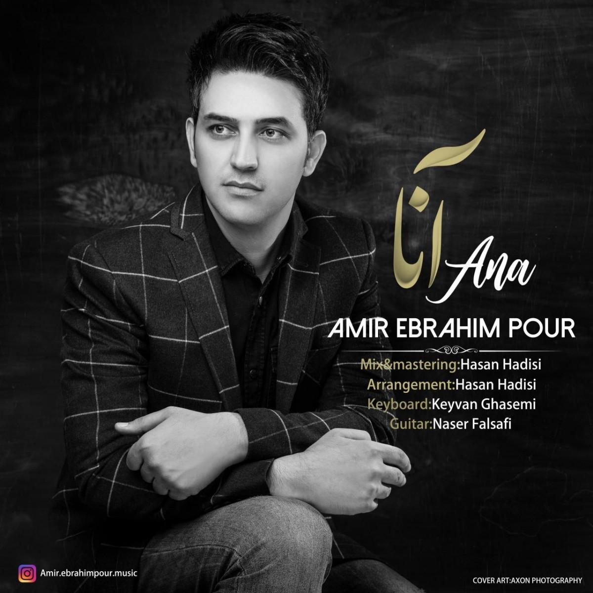 نامبر وان موزیک | دانلود آهنگ جدید Amir-Ebrahim-Pour-Ana