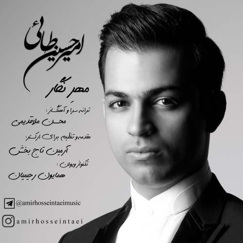نامبر وان موزیک   دانلود آهنگ جدید Amir-Hossein-Taei-Mehre-Negar-Isfahan