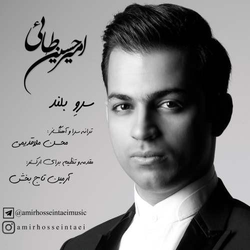 نامبر وان موزیک   دانلود آهنگ جدید Amir-Hossein-Taei-Sarve-Boland-Homayoun