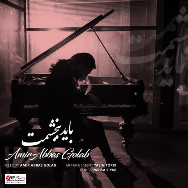 نامبر وان موزیک   دانلود آهنگ جدید Amirabbas-Golab-Bayad-Bebakhshamet