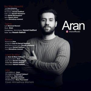 نامبر وان موزیک | دانلود آهنگ جدید Aran-Adat-300x300