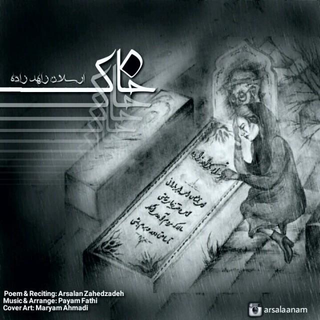 نامبر وان موزیک   دانلود آهنگ جدید Arsalan-Zahedzadeh-Khak