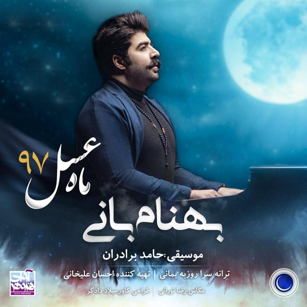 نامبر وان موزیک | دانلود آهنگ جدید Behnam-Bani-Mahe-Asal-97