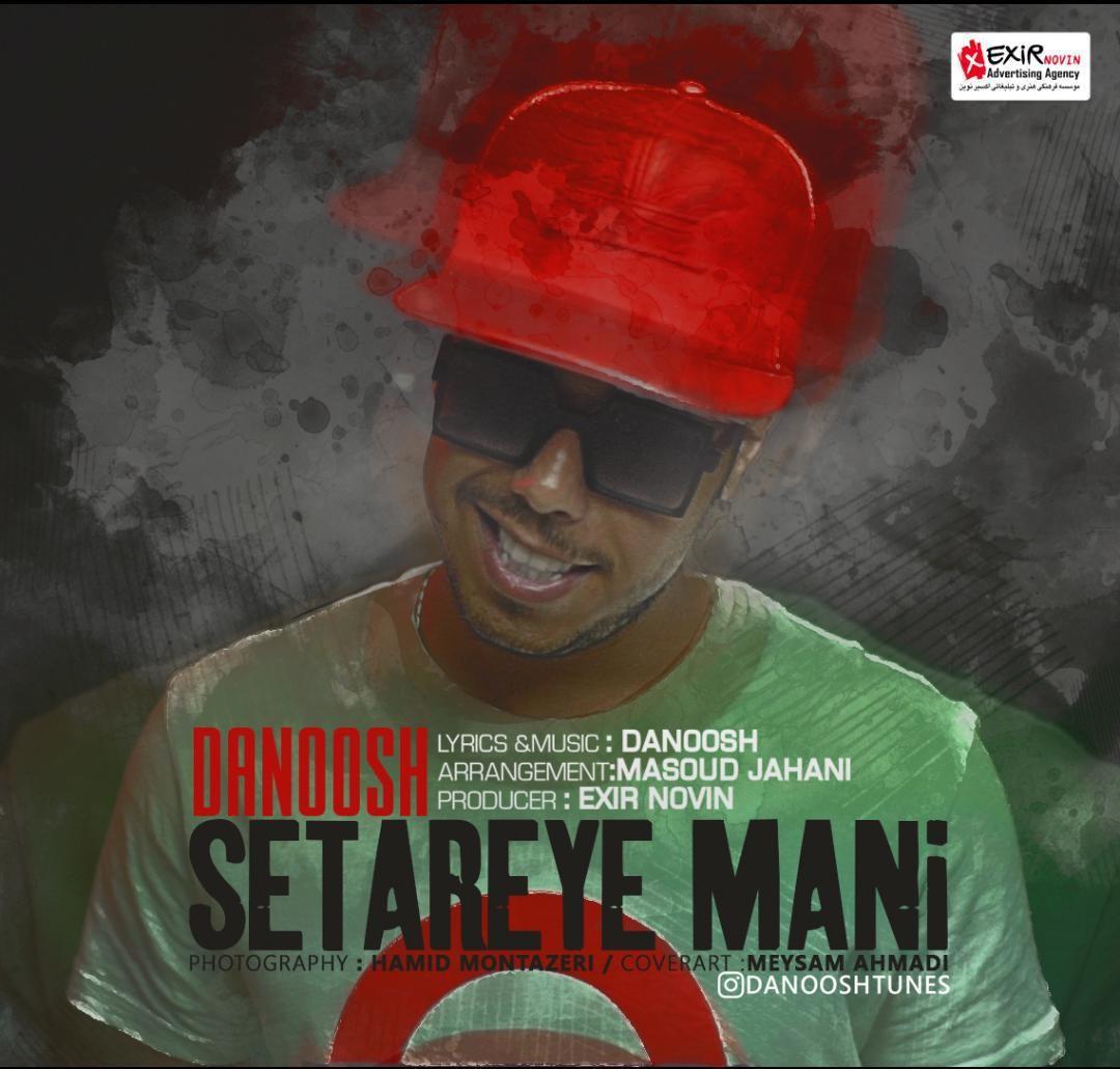 نامبر وان موزیک | دانلود آهنگ جدید Danoosh-Setareye-Mani