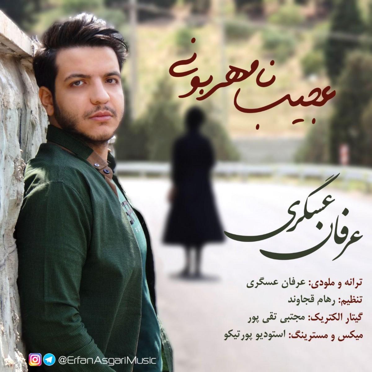 نامبر وان موزیک | دانلود آهنگ جدید Erfan-Asgari-Ajib-Namehrabooni