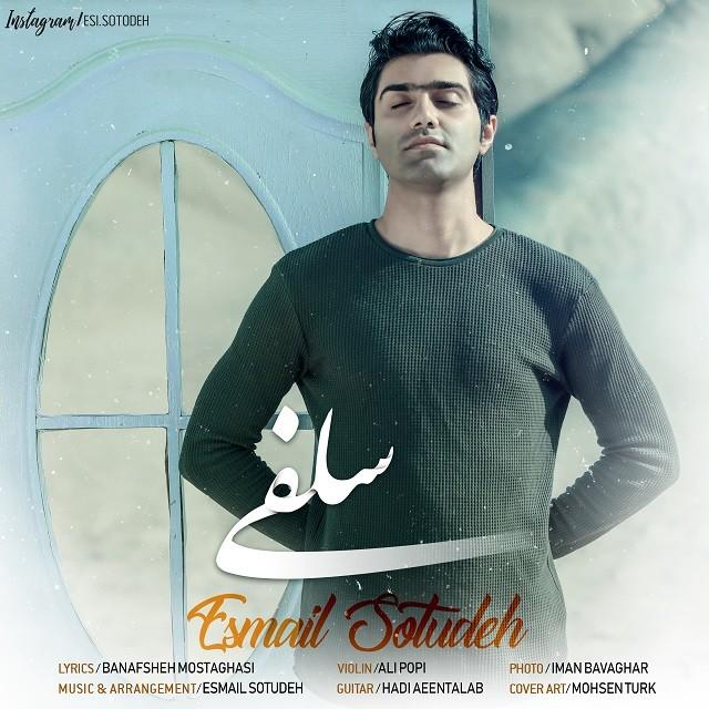 نامبر وان موزیک   دانلود آهنگ جدید Esmail-Sotudeh-Selfi