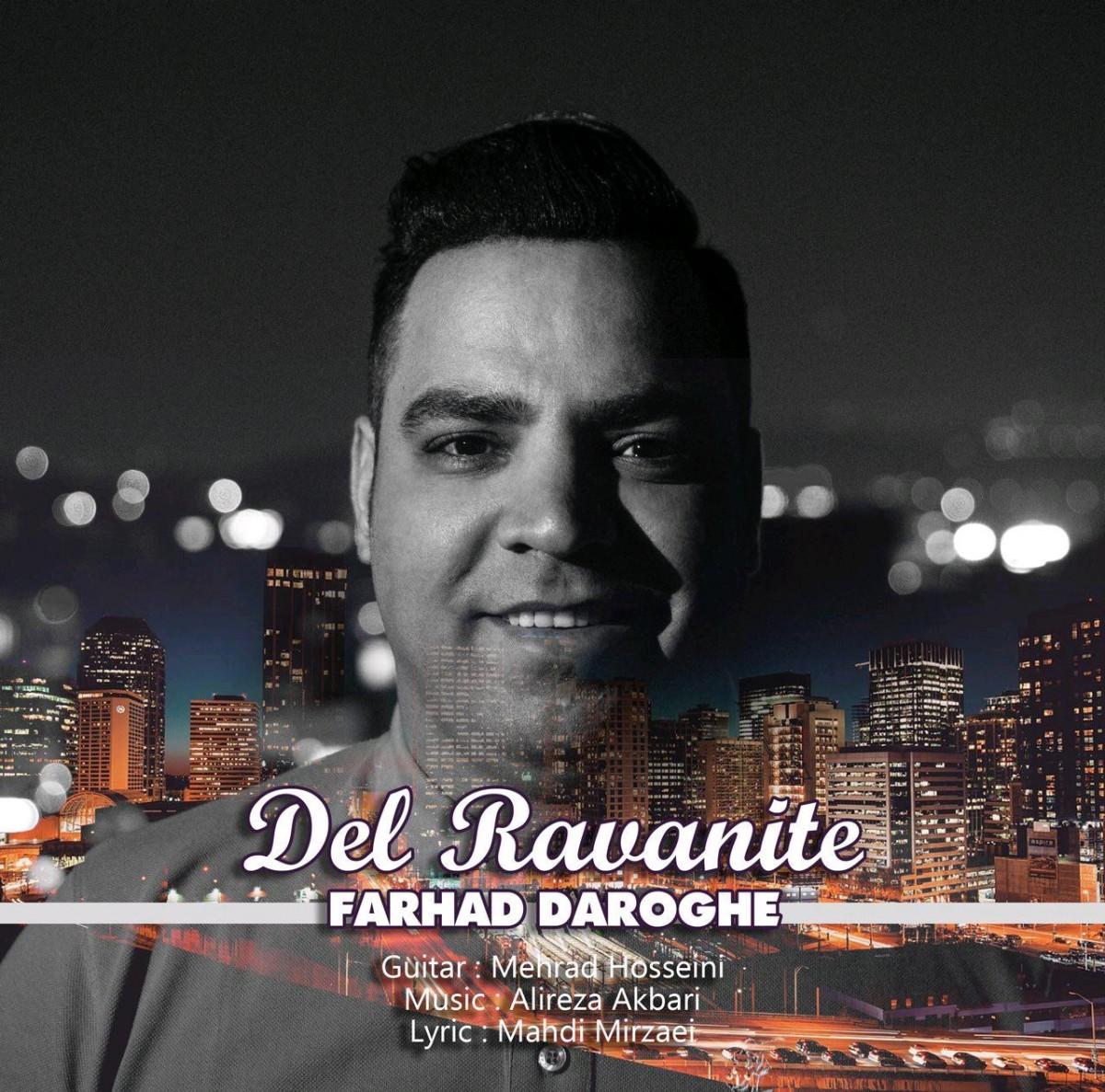 نامبر وان موزیک | دانلود آهنگ جدید Farhad-Daroghe-Del-Ravanite