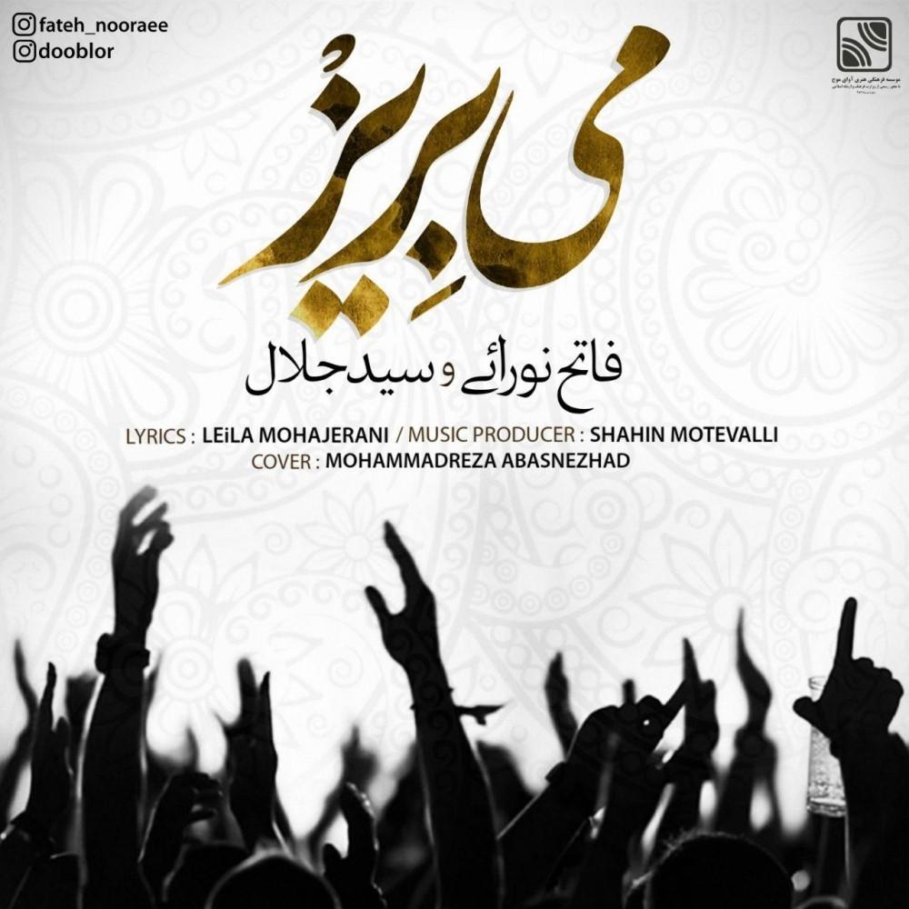 نامبر وان موزیک   دانلود آهنگ جدید Fateh-Nooraee-Mey-Beriz-Ft-Sed-Jalal