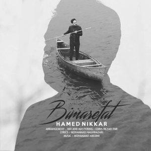 نامبر وان موزیک   دانلود آهنگ جدید Hamed-Nikkar-Bi-Marefat-300x300