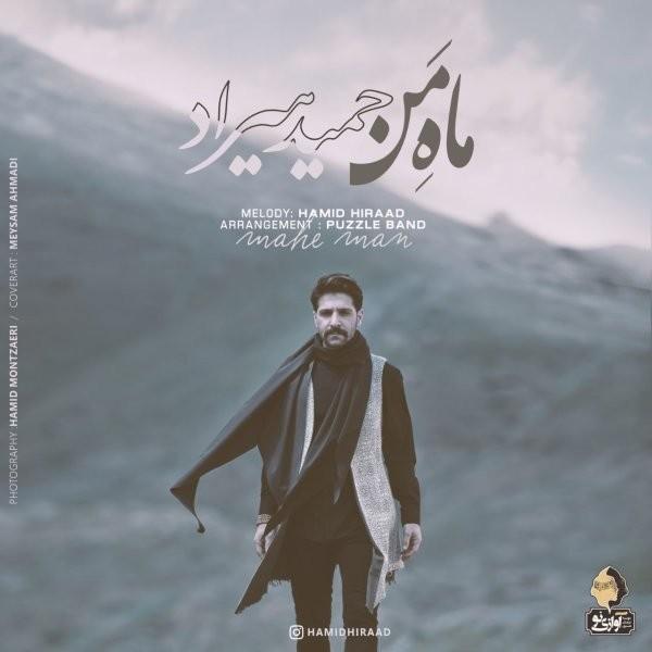 نامبر وان موزیک | دانلود آهنگ جدید Hamid-Hiraad-Mahe-Man
