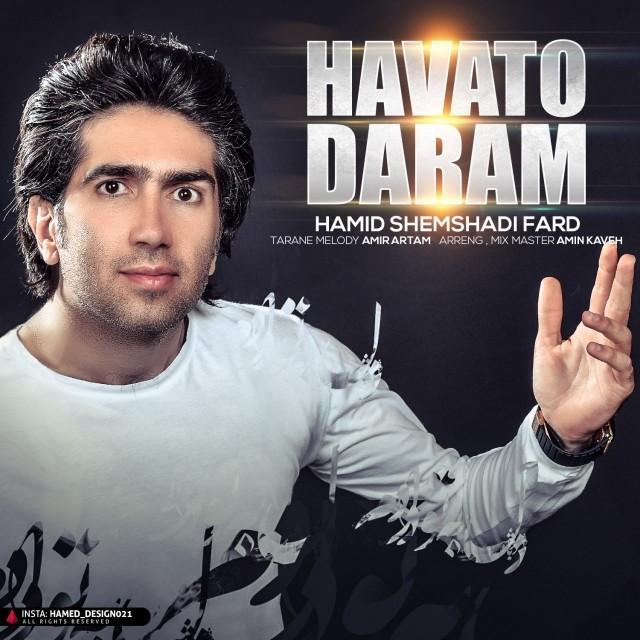 نامبر وان موزیک | دانلود آهنگ جدید Hamid-Shemshadi-Fard-Havato-Daram