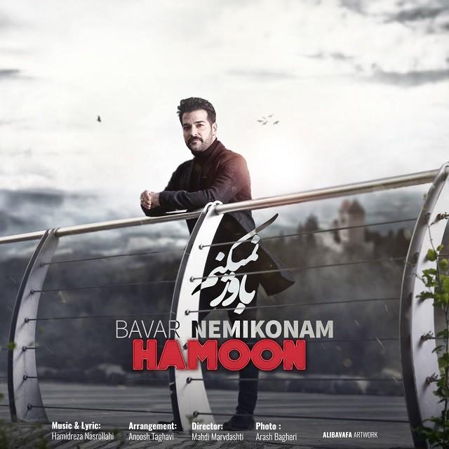 نامبر وان موزیک | دانلود آهنگ جدید Hamoon