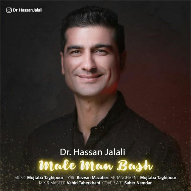 نامبر وان موزیک | دانلود آهنگ جدید Hassan-Jalali-Male-Man-Bash