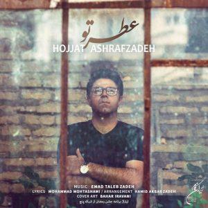 نامبر وان موزیک | دانلود آهنگ جدید Hojjat-Ashrafzadeh-Atre-To-300x300