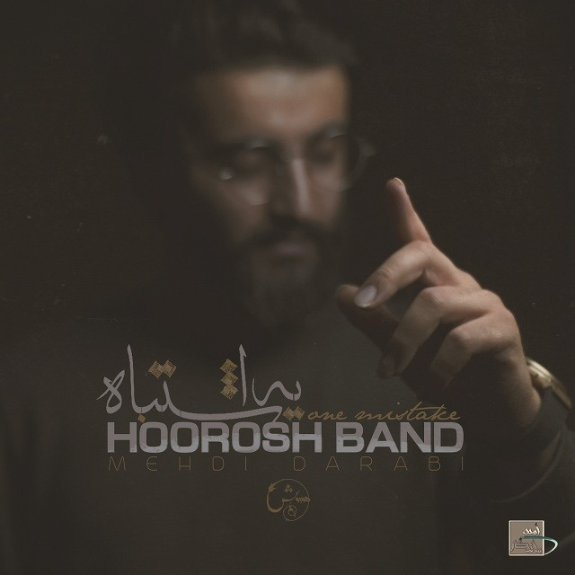 نامبر وان موزیک | دانلود آهنگ جدید Hoorosh-Band-Ye-Eshtebah