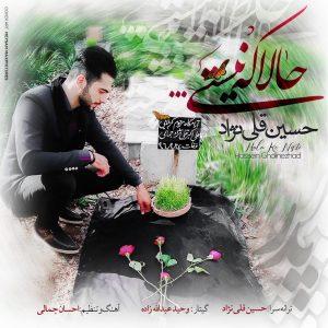 نامبر وان موزیک | دانلود آهنگ جدید Hossein-Gholi-Nezhad-Hala-Ke-Nisti-300x300