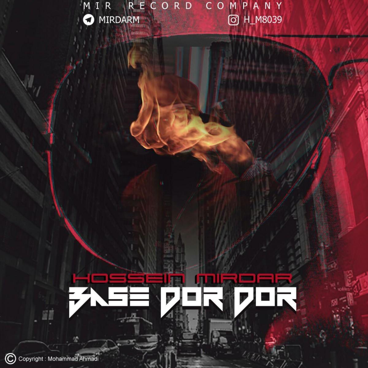 نامبر وان موزیک | دانلود آهنگ جدید Hossein-Mirdar-Base-Dor-Dor
