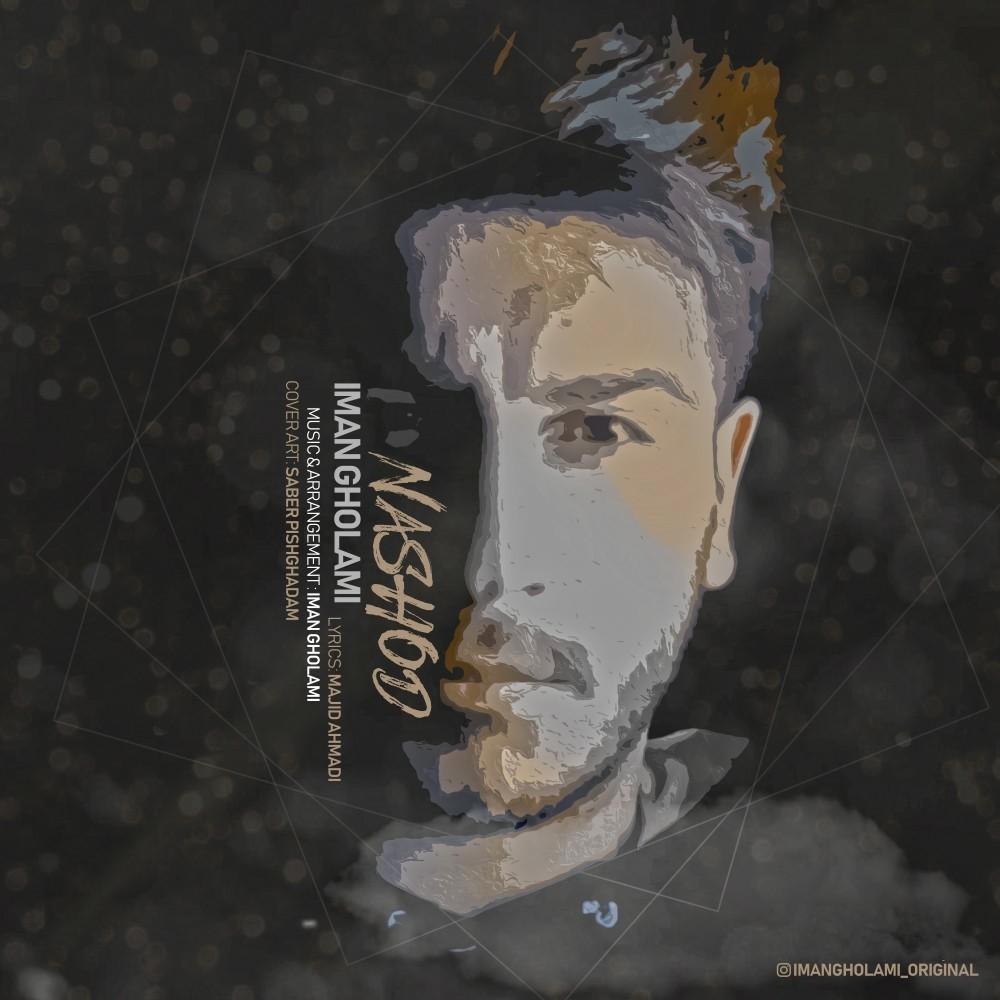 نامبر وان موزیک | دانلود آهنگ جدید Iman-Gholami-Nashod