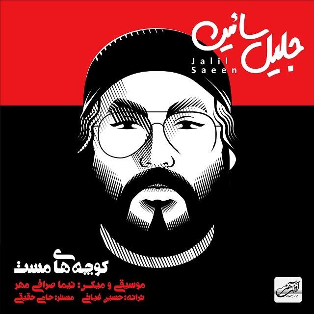 نامبر وان موزیک | دانلود آهنگ جدید Jalil-Saeen-Kuchehaye-Mast