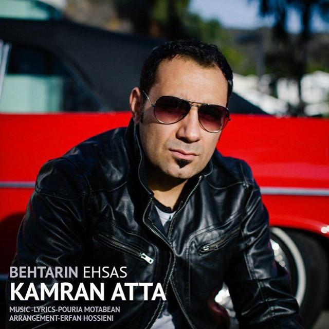 نامبر وان موزیک | دانلود آهنگ جدید Kamran-Atta-Behtarin-Ehsas