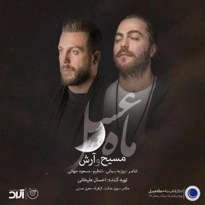 نامبر وان موزیک | دانلود آهنگ جدید Masih-Arash-Ap-Mahe-Asal-97-300x300