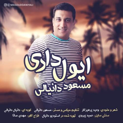 نامبر وان موزیک   دانلود آهنگ جدید Masoud-Daniyali-Ey-Val-Dari