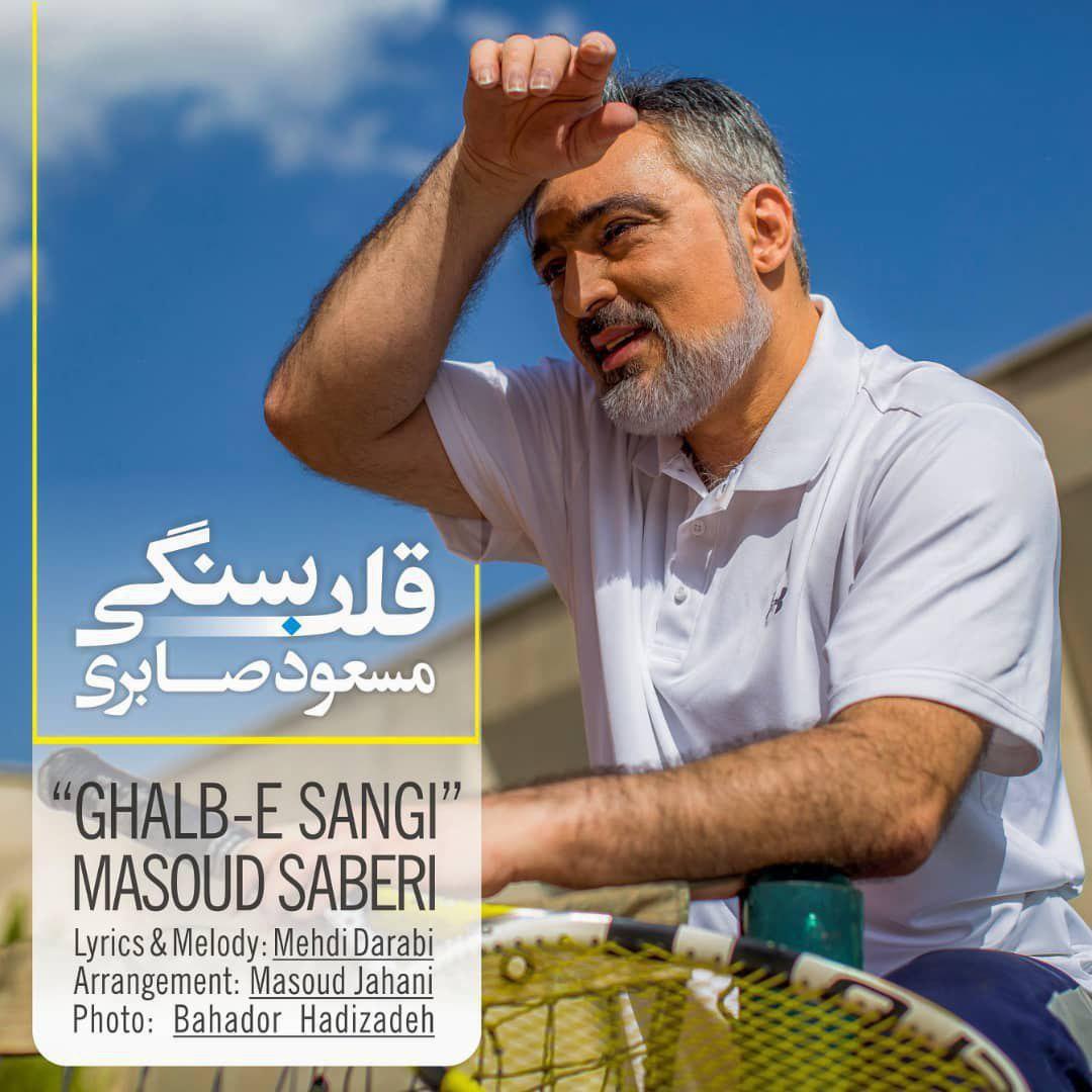 نامبر وان موزیک | دانلود آهنگ جدید Masoud-Saberi-Ghalbe-Sangi