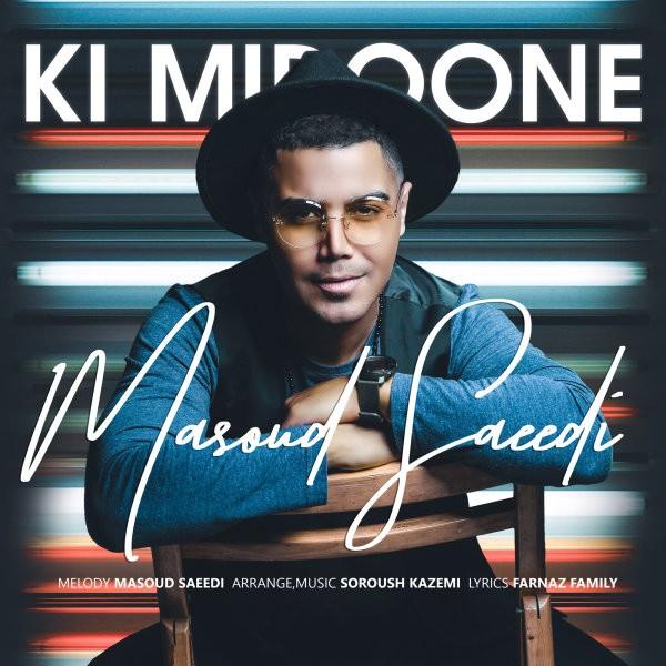 نامبر وان موزیک | دانلود آهنگ جدید Masoud-Saeedi-Ki-Midoone