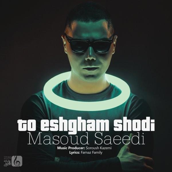 نامبر وان موزیک | دانلود آهنگ جدید Masoud-Saeedi-To-Eshgham-Shodi