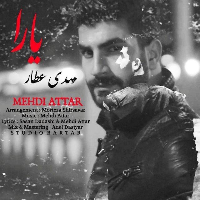 نامبر وان موزیک | دانلود آهنگ جدید Mehdi-Attar-Yara