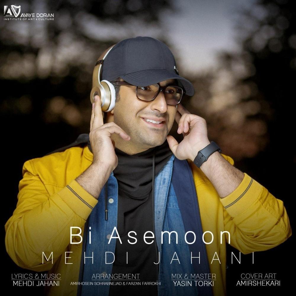 نامبر وان موزیک | دانلود آهنگ جدید Mehdi-Jahani-Bi-Asemoon