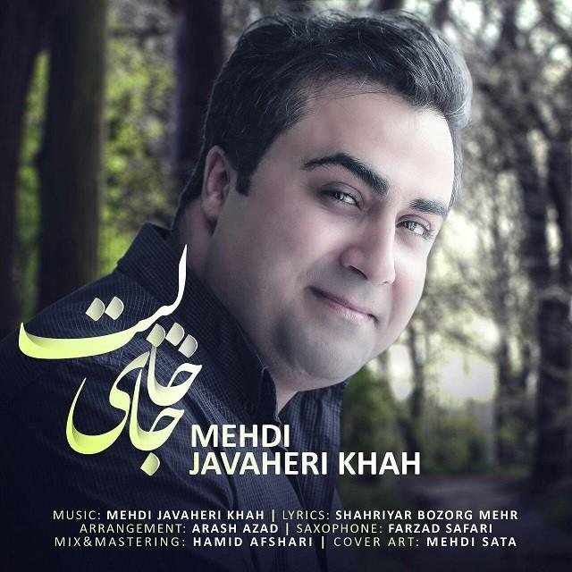 نامبر وان موزیک | دانلود آهنگ جدید Mehdi-Javaherikhah