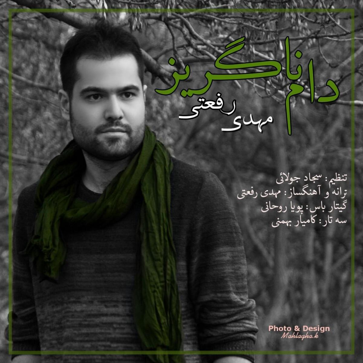 نامبر وان موزیک | دانلود آهنگ جدید Mehdi-Rafati-Dame-Nagoriz