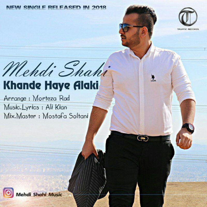 نامبر وان موزیک | دانلود آهنگ جدید Mehdi-Shahi-Khande-Haye-Alaki